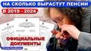 Как будут расти пенсии в 2019 2024 годах Официальные данные Pravda GlazaRezhet