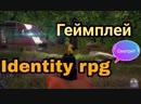 IDENTITY RPG online,mmo,прохождение, Town Square, - Преступление и наказание