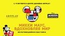 Мультимедийная выставка Микки Маус. Вдохновляя мир 0