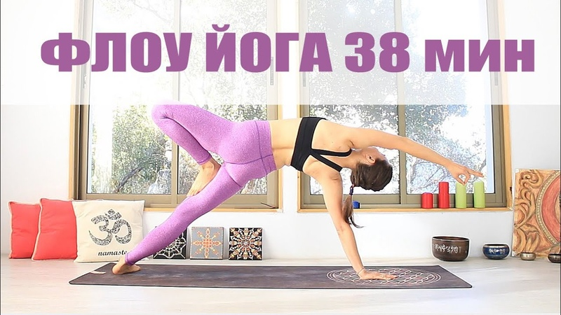 Флоу йога текучая практика на все тело 38 минут chilelavida