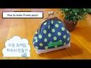 퀼트 프랑스자수 quilt embroidery DIY 쉬운 프레임 파우치 만들기 How to make frame pouch