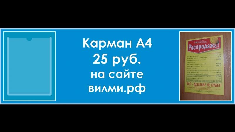 Карман А4 - 25 руб! на сайте - вилми.рф