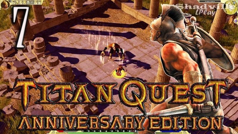 Titan Quest Anniversary Edition Прохождение 7: Загнанный в Руинах