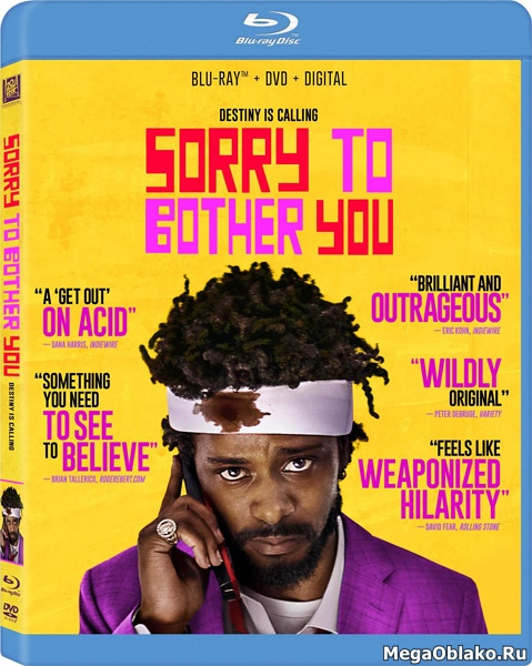 Простите за беспокойство / Sorry to Bother You (2018/BDRip/HDRip)