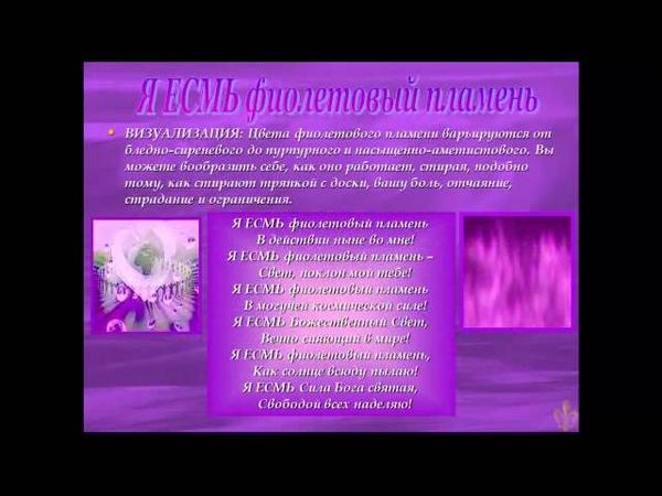 Фиолетовое пламя Секрет