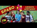 ПушкарьFM - «Любите, девушки!» (Браво cover) - live «Fan zone» 28.06.2018