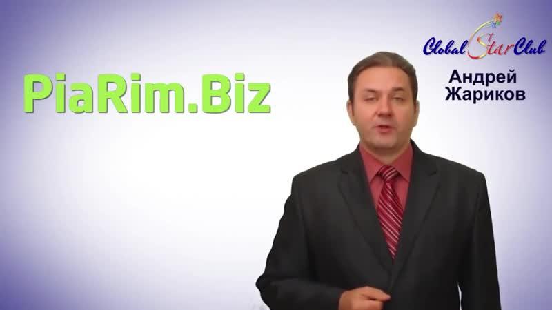 Piarim biz самый качественный сервис в интернете
