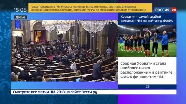 Новости на Россия 24 • Немецкий суд решил выдать Пучдемона Испании