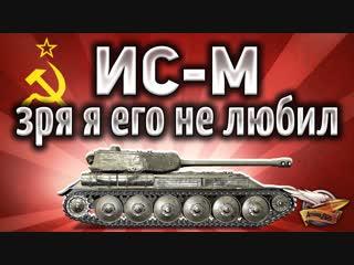 [Amway921WOT] ИС-М - Реально офигенный танк - И броня есть