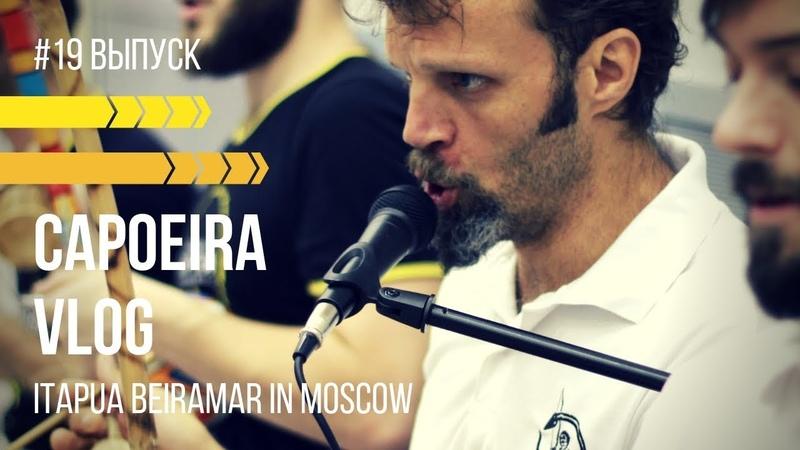 Capoeira vlog 19. Itapua Beiramar в Москве. Субтитров нет, учите английский