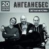 Ангел НеБес   Акустика в Подольске   20 апреля