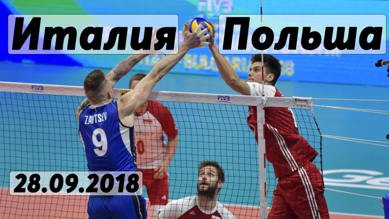 Волейбол. Чемпионат мира. Этап 3. Италия - Польша. 28.09.2018
