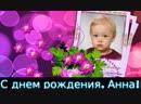 С днем рождения, Анюта!