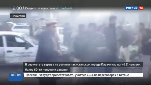 Новости на Россия 24 • На пакистанском рынке взорвался ящик с овощами: 21 погибший