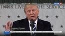 Новости на Россия 24 Трамп за свою ложь СМИ заплатят высокую цену