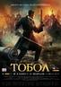 Тобол (2019) — трейлеры, даты премьер — КиноПоиск