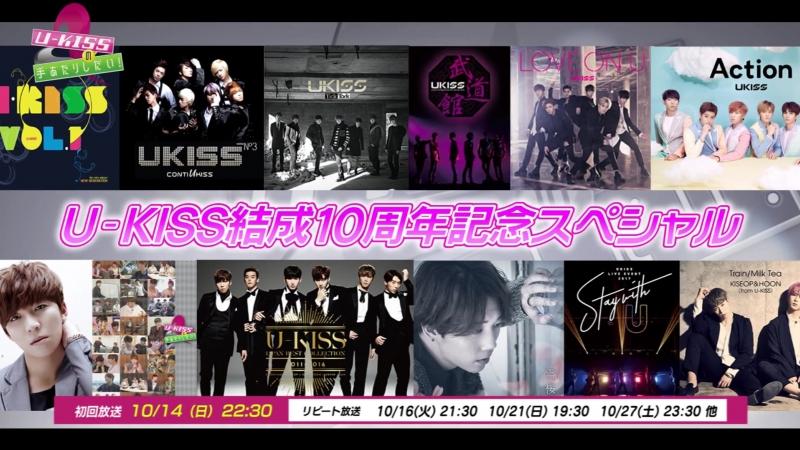 ミュージック・ジャパンTV U KISSの手あたりしだい!みどころ 90