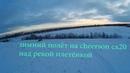 зимний полёт на cheerson cx20 на рекой плетёнкой