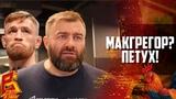 Михаил Пореченков - Конор Макгрегор? Петух! [NR]