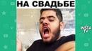 🔥ВСЕ ЛУЧШИЕ ВАЙНЫ ОТ РОМАНА КАГРАМАНОВА 2018 ВЫПУСК 72 Роман Каграманов