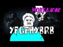 Пипяка YFGFHYTRNB CS GO монтаж Напарники Баги Фэйлы Приколы