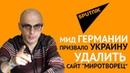 """Гаспарян: МИД Германии призвало Украину удалить сайт """"Миротворец"""""""