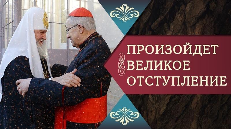 ПРОИЗОЙДЕТ ВЕЛИКОЕ ОТСТУПЛЕНИЕ СХИАРХИМАНДРИТ ХРИСТОФОР