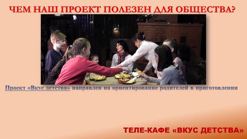 Теле-проект Вкус детства г. Волгореченск