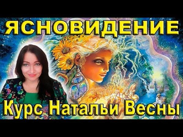 Презентация курса ЯСНОВИДЕНИЕ Натальи Весны