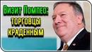 Анализ встречи Госсекретаря США Майкла Помпео и Министра иностранных дел РФ Сергея Лаврова