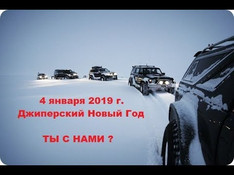 4 января 2019 г. состоится Джиперский Новый Год на Дураковских Дорогах