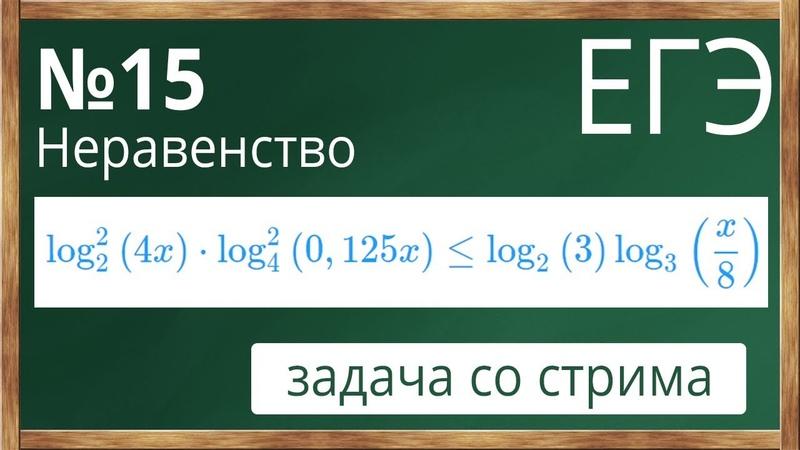 📌Неравенство №15 из профильного уровня ЕГЭ по математике Логарифмы