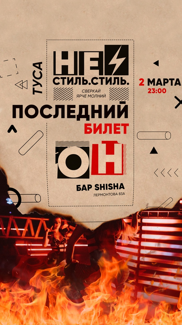 Афиша Иркутск Неон. Последний билет.