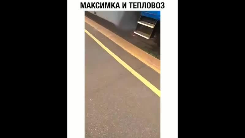 После этого Максимка перехотел быть машинистом 😂🚞