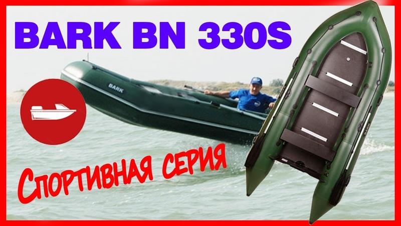 Надувная лодка Барк bn 330 s ( Bark BN 330S ) Смотри обзор
