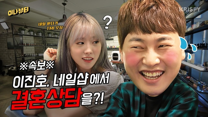 Show 181006 이나뷰티 Ep 1 The man who went to nail art shops for the first @ Luda