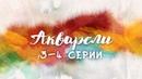 Акварели. 3 и 4 серия (2018) Мелодрама @ Русские сериалы