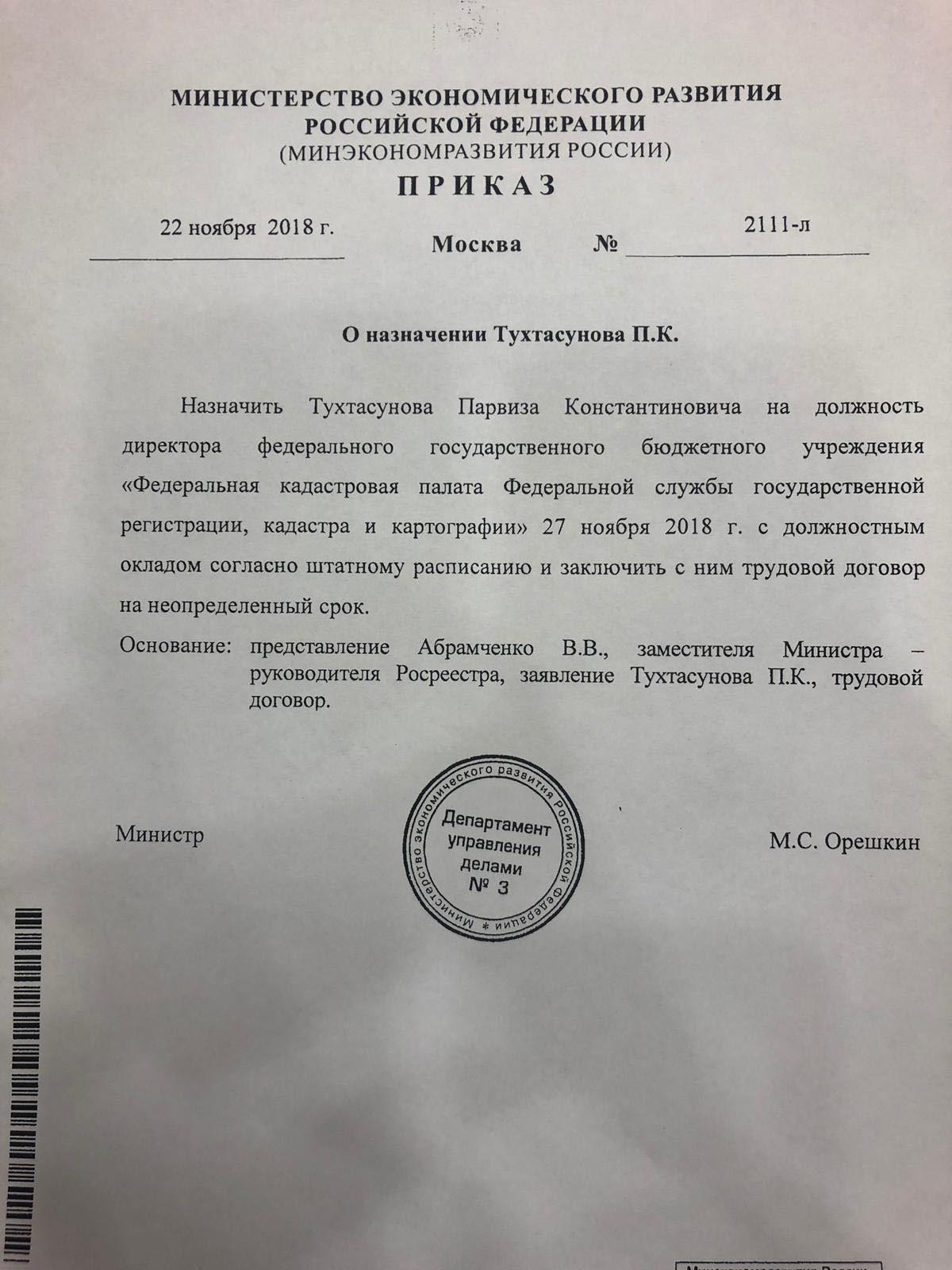 Новый руководитель Кадастровой палаты России