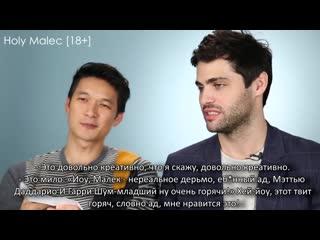 Harry Shum Jr. And Matthew Daddario Read Thirst Tweets [RUS SUB by HM]