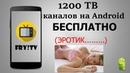 Fry Tv - сморти 1200 ТВ бесплатно 😎😎 Без рекламы и бесплатно на Андроид и Андроид ТВ
