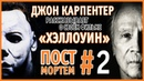 Джон Карпентер о фильме ХЭЛЛОУИН / POST MORTEM 2
