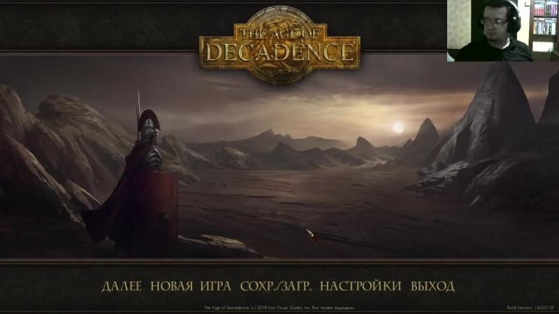 КГ играет: The Age of Decadence, часть 2