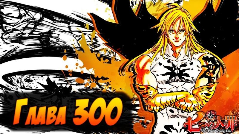 Мелиодас король демонов 7 Смертных Грехов манга Глава 300
