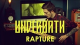 Underoath - Rapture - 3 Guitars Cover+ TAB