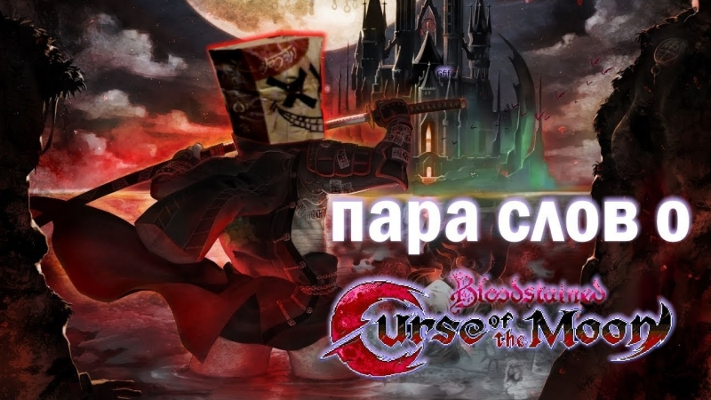 Пара слов о Bloodstained: Curse of the Moon