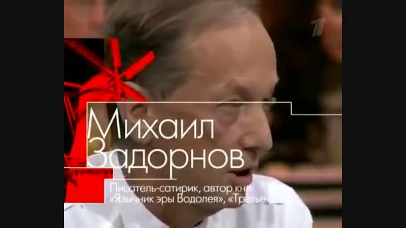 Задорнов и Гордон в передаче Гордон Кихот