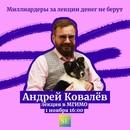 Андрей Ковалев фото #47