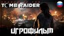 ИГРОФИЛЬМ Shadow of the Tomb Raider Tomb Raider Лара Крофт РУССКАЯ ОЗВУЧКА
