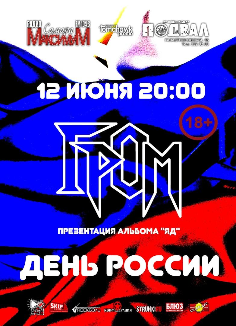 Афиша Самара ДЕНЬ РОССИИ/12 июня/Вход FREE/ группа ГРОМ