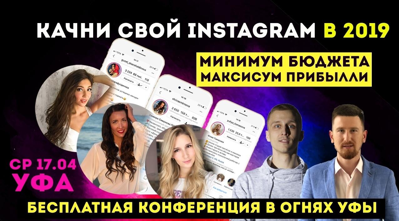Афиша Уфа Бесплатная конференция/ Взрывной Instagram в Уфе